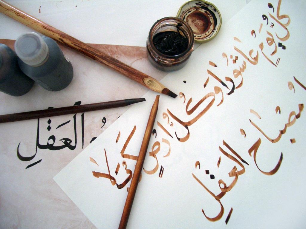 Картинки арабском языке, своими