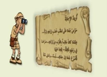 Параллельные тексты на арабском
